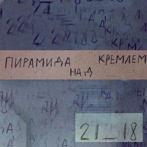 Изображение для '21_18'