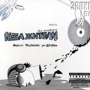 Image pour 'Версии убийства ди-джеев'