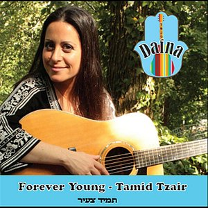 Image for 'Forever Young (Tamid Tzair)'