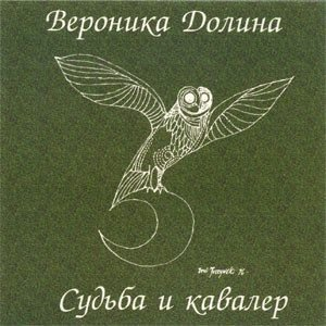 Image for 'Судьба И Кавалер'