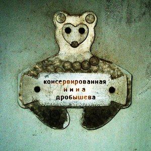 Bild für 'Консервированная Нина Дробышева'