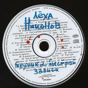 Image for 'Техника Быстрой Записи'