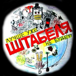 Image for 'Лучше уже не будет CD2009'