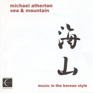 Image for 'Atherton: Sea and Mountain - Music in the Korean Style'