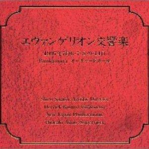 Image for 'Evangelion Symphonic Music 2'
