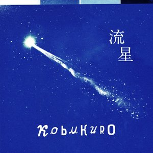 Image for '流星'