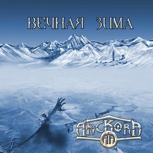 Image for 'Вечная зима / Eternal winter (2010)'