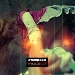 Imagen de 'Романтика'