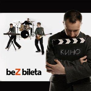 Bild för 'кино (cinema)'