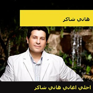Image for 'احلي اغاني هاني شاكر'