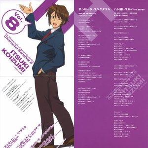 Image for 'Koizumi (vol.8)'