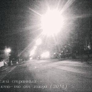 Image for 'Мыслей странных'