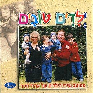 Image for 'Mi Ohev et Ha'Shabbat'