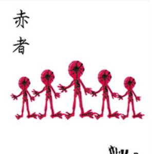 Image pour '赤者'