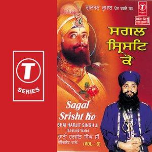 Image for 'Sagal Srisht Ko (vol. 3)'