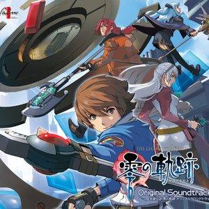 Image for '英雄伝説 零の軌跡 オリジナルサウンドトラック'
