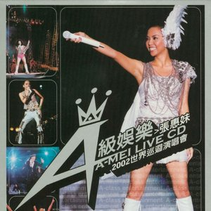 Image for 'A Mei Supreme Entertainment World Concert in 2002 CD'