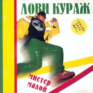 Image for 'Лови Кураж'