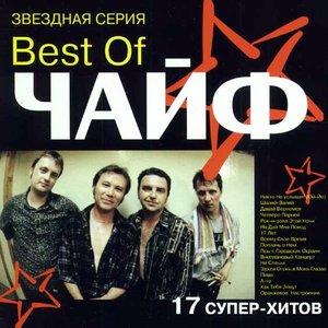 Image for 'Best of Чайф'
