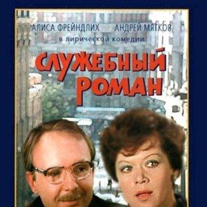 """Image for 'К/Ф """"Служебный Роман""""'"""