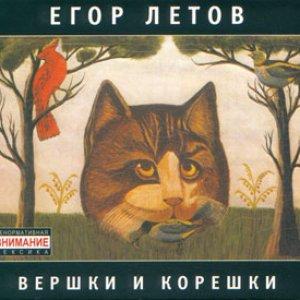 Image for 'Вершки и корешки'