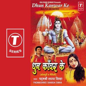 Image for 'Dhun Kanwar Ke'