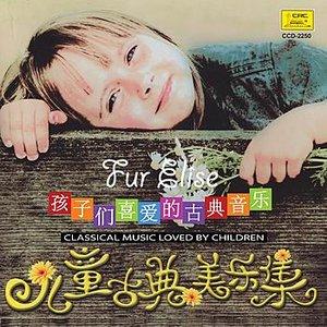 Bild för 'Children's Classical Music: Fur Elise (Er Tong Gu Dian Mei Yue Ji: Zhi Ai Li Si)'