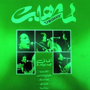 Image for 'Ouadi ya ouadi'