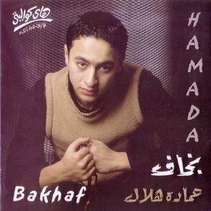 Image for 'Bakhaf'