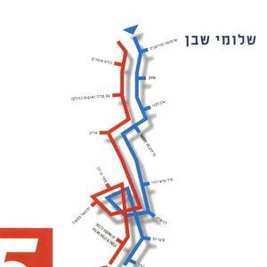 Image for 'שלומי שבן'