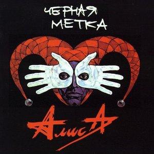 Image for 'Черная Метка'