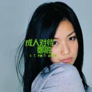 Imagem de 'Cheng Ren Dui Dai'