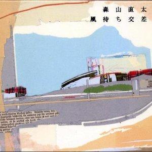 Image for '風待ち交差点'