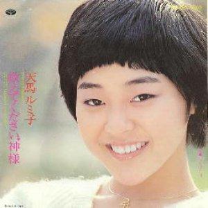 Image for '天馬ルミ子'