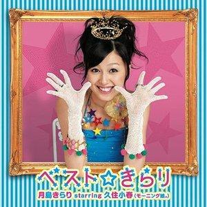 Image for 'ベスト☆きらり'