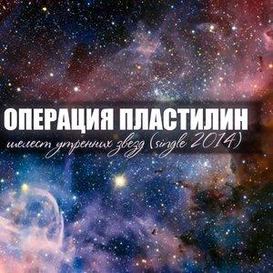 Image for 'Шелест утренних звёзд'