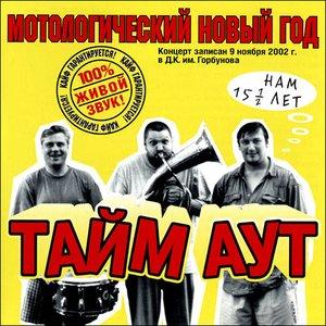 Image for 'Мотологический Новый Год'
