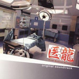 Image for '「医龍 Team Medical Dragon」オリジナルサウンドトラック'