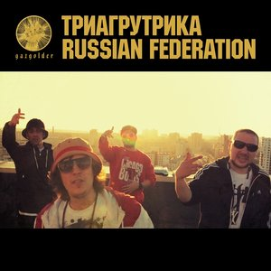 Image for 'Russian Federation'