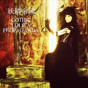 Imagen de 'GOTHIC LOLITA PROPAGANDA'