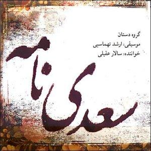 Image for 'Tasnif e Chahargah(Gisu Kamand)'