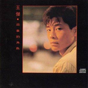 Image for '故事的角色'