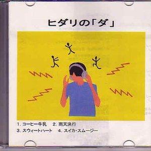 Imagem de 'ヒダリの「ダ」'