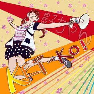 Bild för '景子ちゃん'
