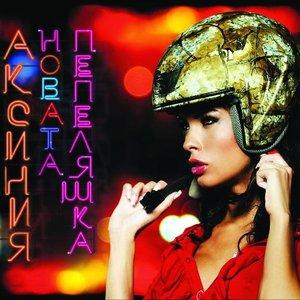 Bild für 'Новата Пепеляшка'