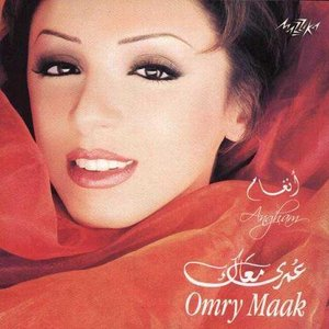 Image pour 'Omry Maak'