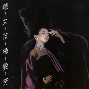 Image for '壞女孩'