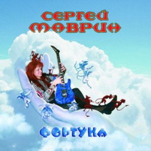 Image for 'Фортуна (disc 1)'