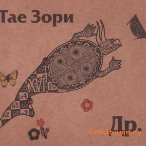 Bild für 'Тае Зори'
