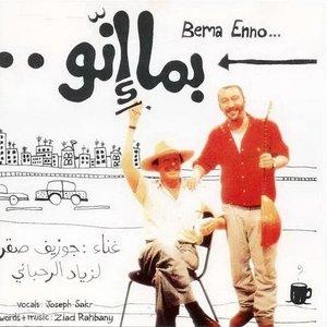 Image pour 'Bema Enno'